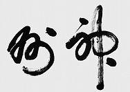 Chinese Calligraphy (thumbnail)