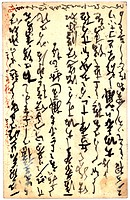 Vintage postcard with script writing, Japanese