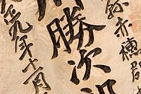 Japanese characters, Japanese Cemetery, Broome, Western Australia, WA, Australia
