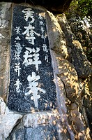 Stone carving of Solitary Beauty Peak in Guilin, Guangxi Province, China