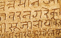 Sanskrit text on a wall in a temple, Adinath Temple, Jain Temple, Ranakpur, Pali District, Udaipur, Rajasthan, India