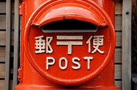 A red post box letter box in Japan
