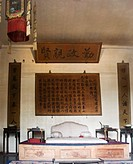Interior of the Room Of Three Rarities, Hall Of Mental Cultivation, Forbidden City, Beijing, China