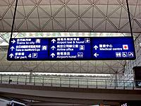 Directional signs in Hong Kong airport