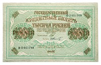 Old Russian, Soviet banknotes 1000 Ruble, 1917 year
