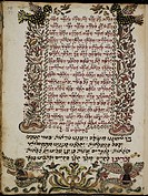 Service Book For The Jewish New Year a page containing prayers for the New Year. Originally published in 1614.