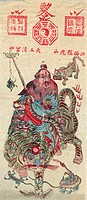 Chugoku hanga. Print shows a Chinese wiseman holding a sword and riding on the back of a tiger.