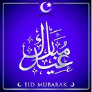 Elegant typographic Eid Mubarak (Blessed Eid) card in vector format.