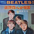 Chinese vinyl record jacket of the Beatles