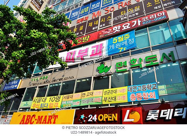 Busan (South Korea): mall by the Kyungsung University in Nam-gu