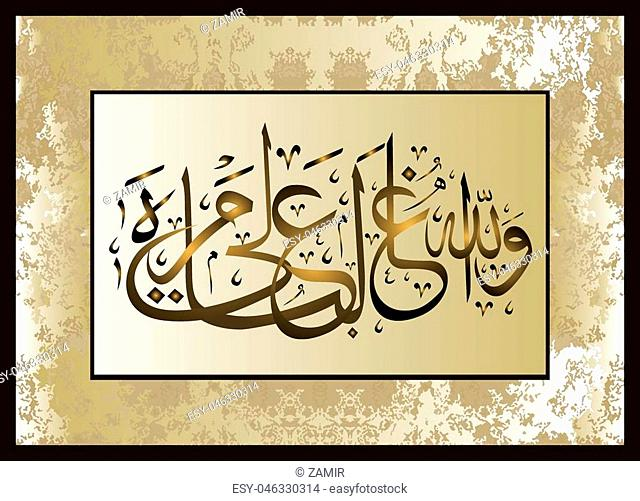"""Islamic calligraphy question from the Quran """"""""Yusuf"""""""" article 21"""