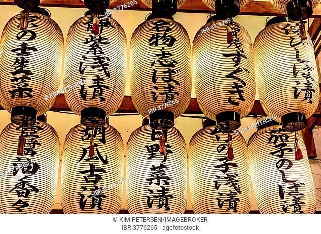 Paper lanterns from rice paper, Nishiki Market, Kyoto, Japan