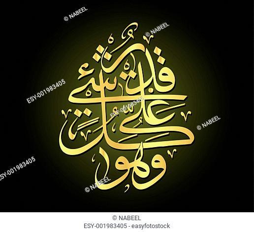 04-Arabic calligraphy