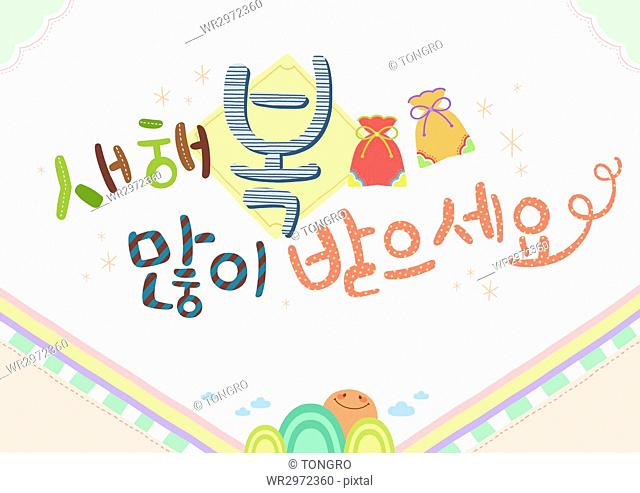 New year greeting message in Korean