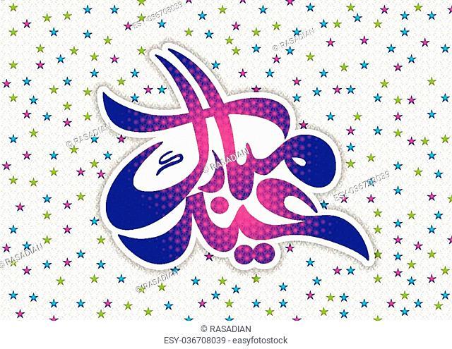 Eid Mubarik with blinking star background. Vector Illustration
