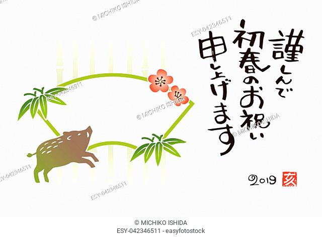 """New year greeting card with photo frame and wild pig for year 2019 / translation of Japanese """"""""Happy New Year"""""""""""""""""""""""