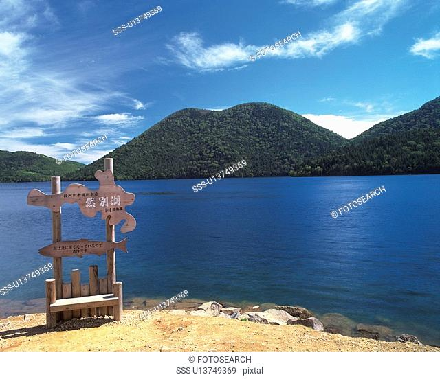 Several Mountains, Surrounded By a Lake Under a Blue Sky, Front View, Hokkaido Prefecture, Japan