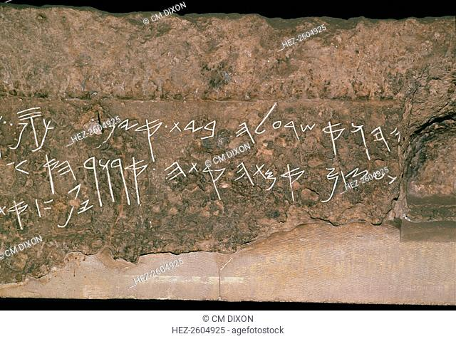 Archaic hebrew script from the lintel of a tomb near Silwan, Jerusalem. It records that this is the tomb of a Royal Steward