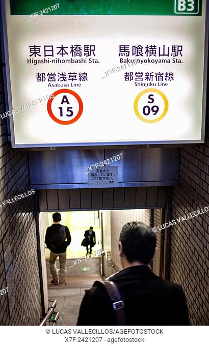 Subway, entrance to Asakusa Line and Shinjuku line, in Bakuroyokoyama station, Tokyo, Japan