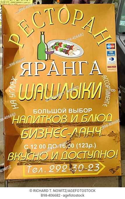 Moscow, Russia, restaurant advertising signs, menus on street