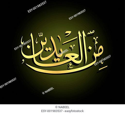 23-Arabic calligraphy