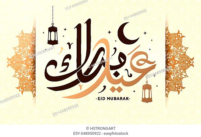 Eid mubarak calligraphy design, happy holiday in arabic calligraphy with exquisite floral design and fanoos, simplicity style on beige background