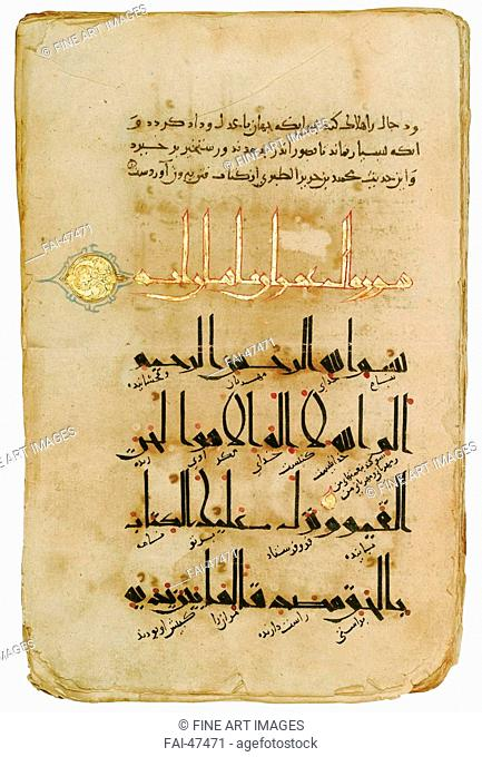 The Quran  Eastern Kufic script by Anonymous master /Pen