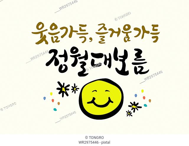 Calligraphic Korean message related to traditional Korean holiday