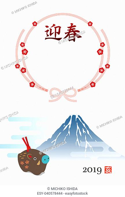 """New year card with wild boar, Fuji mountain and photo frame for year 2019 / Japanese traslation """"""""Happy New Year"""""""""""""""""""""""