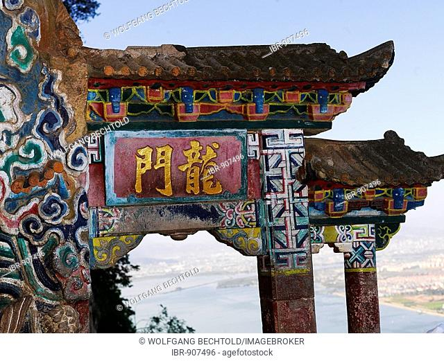 Dragon gate in front of the last grotto on the sky platform, 2280 meter, in the Western Hills near Kunming, province of Yunnan, China, Asia