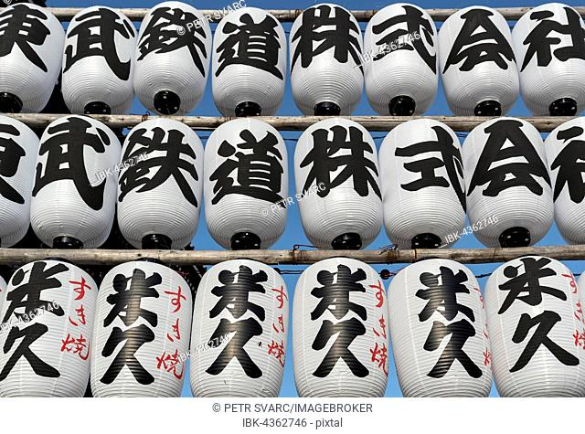 Chochins, traditional Japanese lanterns, Senso-ji Temple, Asakusa, Tokyo, Japan