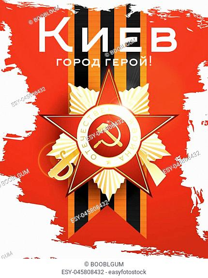 May 9 Victory Day. Greetings Card with Cyrillic Text: Kiev Hero City