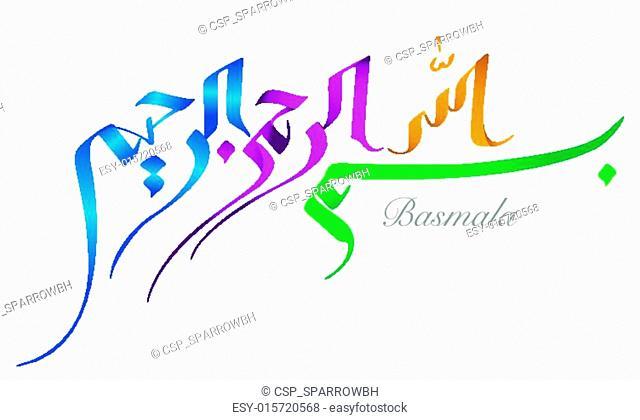 Arabic Calligraphy,God name