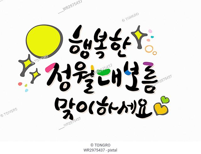 Calligraphic Korean message related to the first full moon day