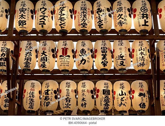 Traditional Japanese lanterns, chochin, at Nishiki Tenman-gu Shrine, Kyoto, Japan