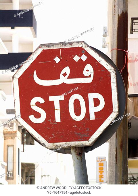Road traffic stop sign using Arabic and Roman characters Sousse Tunisia