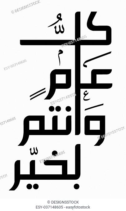 Arabic Islamic calligraphy of text wishing you a blessed new year, you can use it for islamic occasions like ramadan holy month, eid ul adha and eid ul fitr