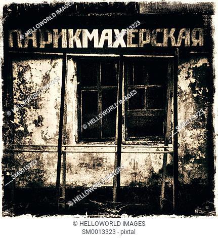 Abandoned disused former shop, Balaklava, Crimea