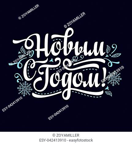 New Year card. Holiday background. Phrase in Russian language. Warm wishes for happy holidays in Cyrillic. English translation: Happy New Year