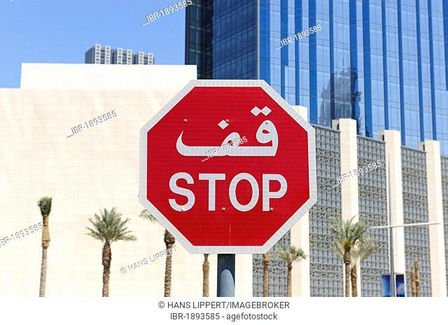 Arabic stop sign, Dubai, United Arab Emirates, Middle East