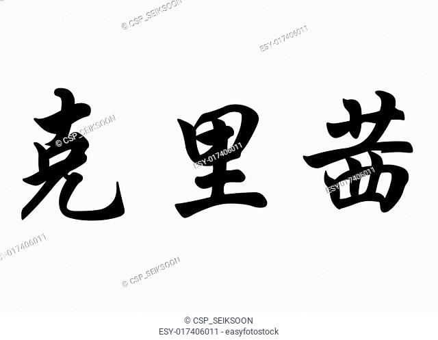 English name Crissy in chinese calligraphy characters