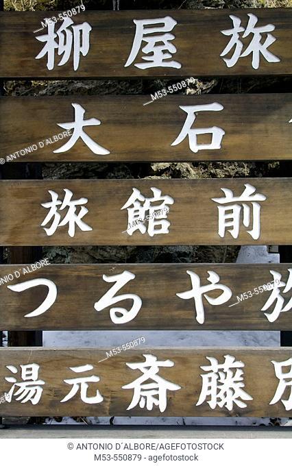 Sign in japanese. Shiraone-onsen azumi. Matsumoto. Nagano prefecture. Chubu Region. Japan