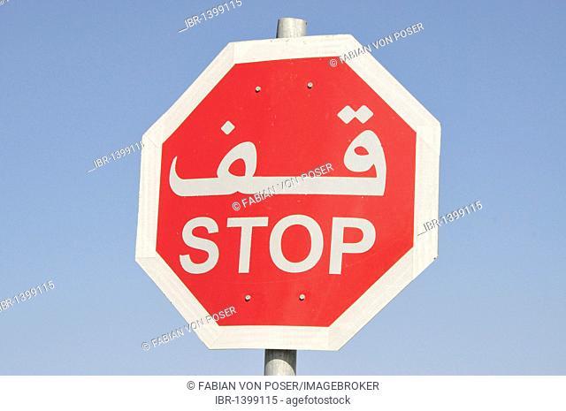 Arabic stop sign, Amman, Jordan, Middle East, Orient