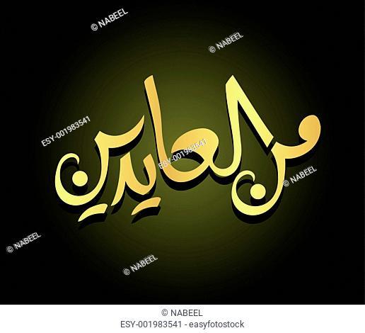 25-Arabic calligraphy