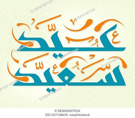 Arabic Islamic calligraphy of text Happy Eid, you can use it for islamic occasions like ramadan holy month, eid ul adha and eid ul fitr