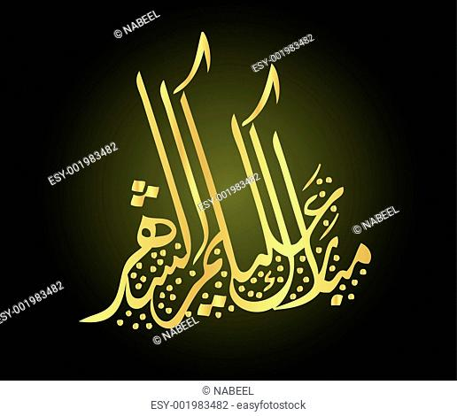 09-Arabic calligraphy